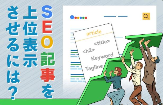 SEOで評価させる記事を作るには構成が大事!