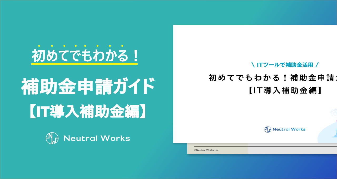 補助金申請ガイド【IT導入補助金編】