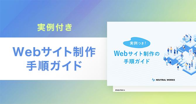実例つき!Webサイト制作の手順ガイド