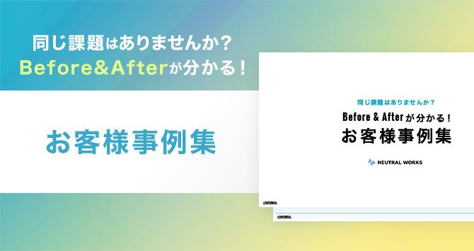 記事作成代行サービス ご紹介資料