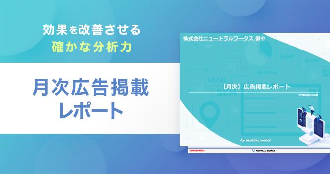 【月次】広告掲載レポート サンプル