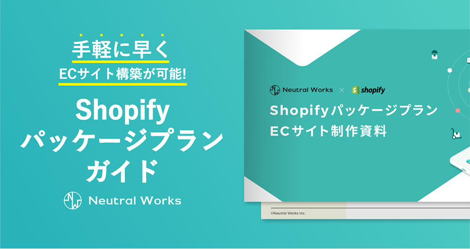 Shopify パッケージプランガイド