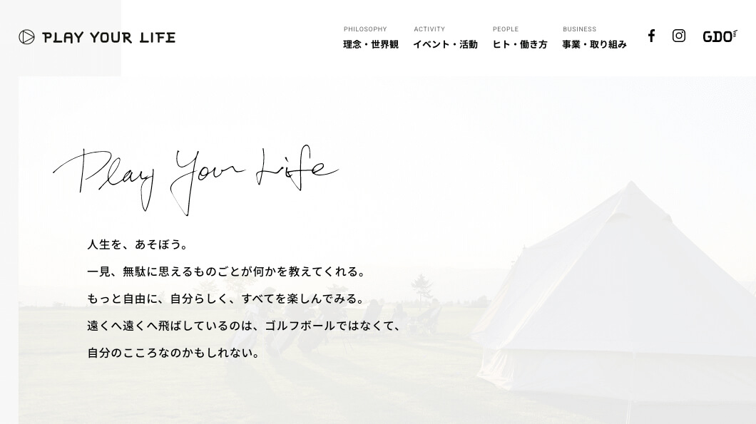 株式会社ゴルフダイジェスト・オンライン(GDO) PLAY YOUR LIFE