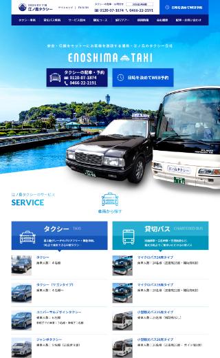 江ノ島タクシー株式会社