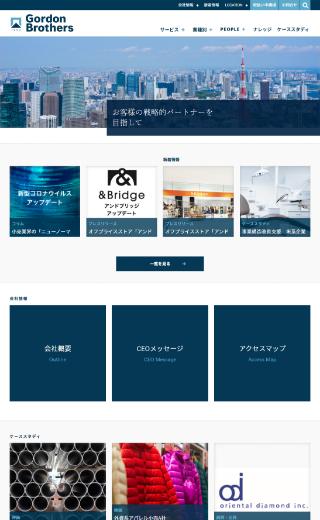 株式会社ゴードン・ブラザーズ・ジャパン