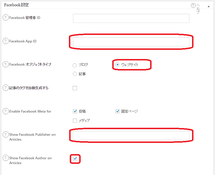 All in One SEO Facebook設定