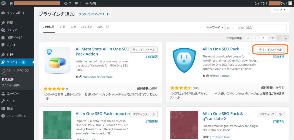 Wordpress All in One SEO インストール