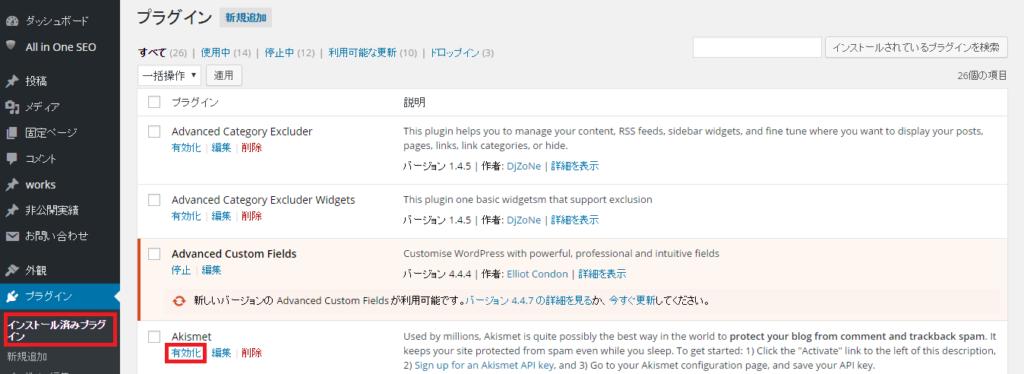 WordPress plugin akismet1