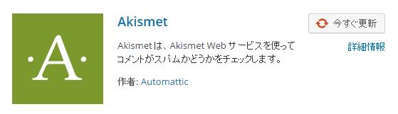 Wordpress プラグイン Akismet