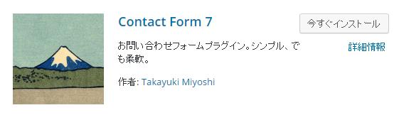 WordPress プラグイン Contact Form7