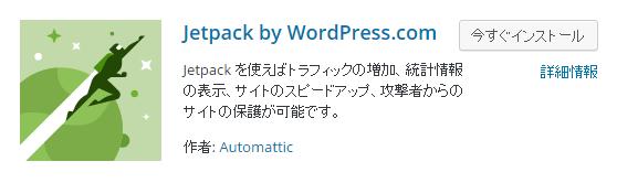 WordPress プラグイン JetPack