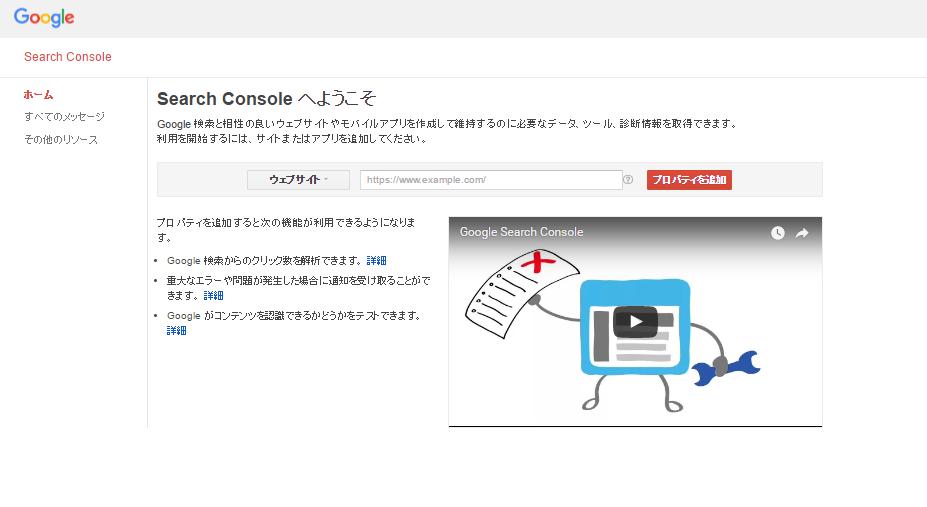 Search Console サイト登録
