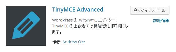 WordPress プラグイン Tinymce Advanced
