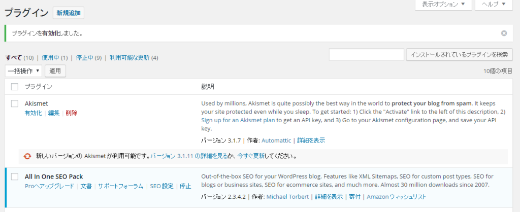 Wordpress All in One SEO 有効化