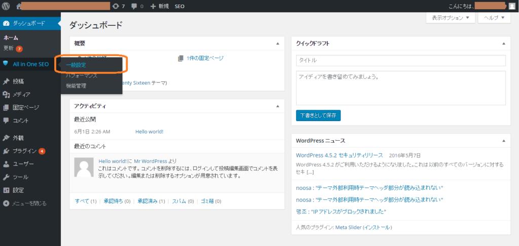 Wordpress All in one SEO 一般設定