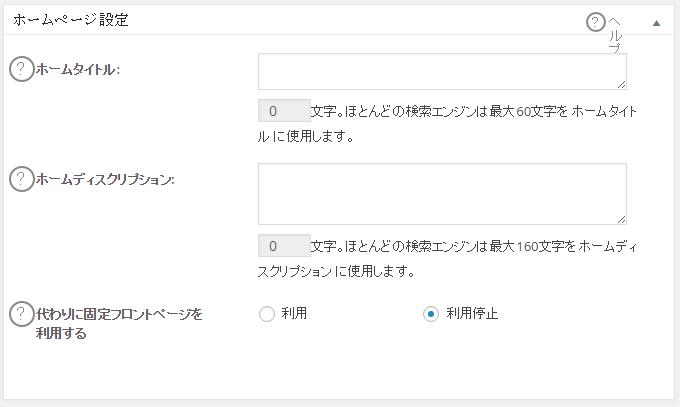 Wordpress All in one SEO ホームページ設定