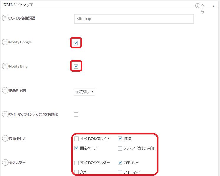 All in One SEO XMLサイトマップ設定