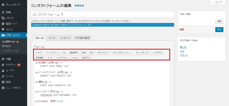 ContactForm7_15