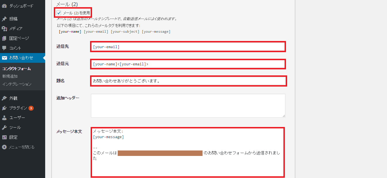 ContactForm7_16_2