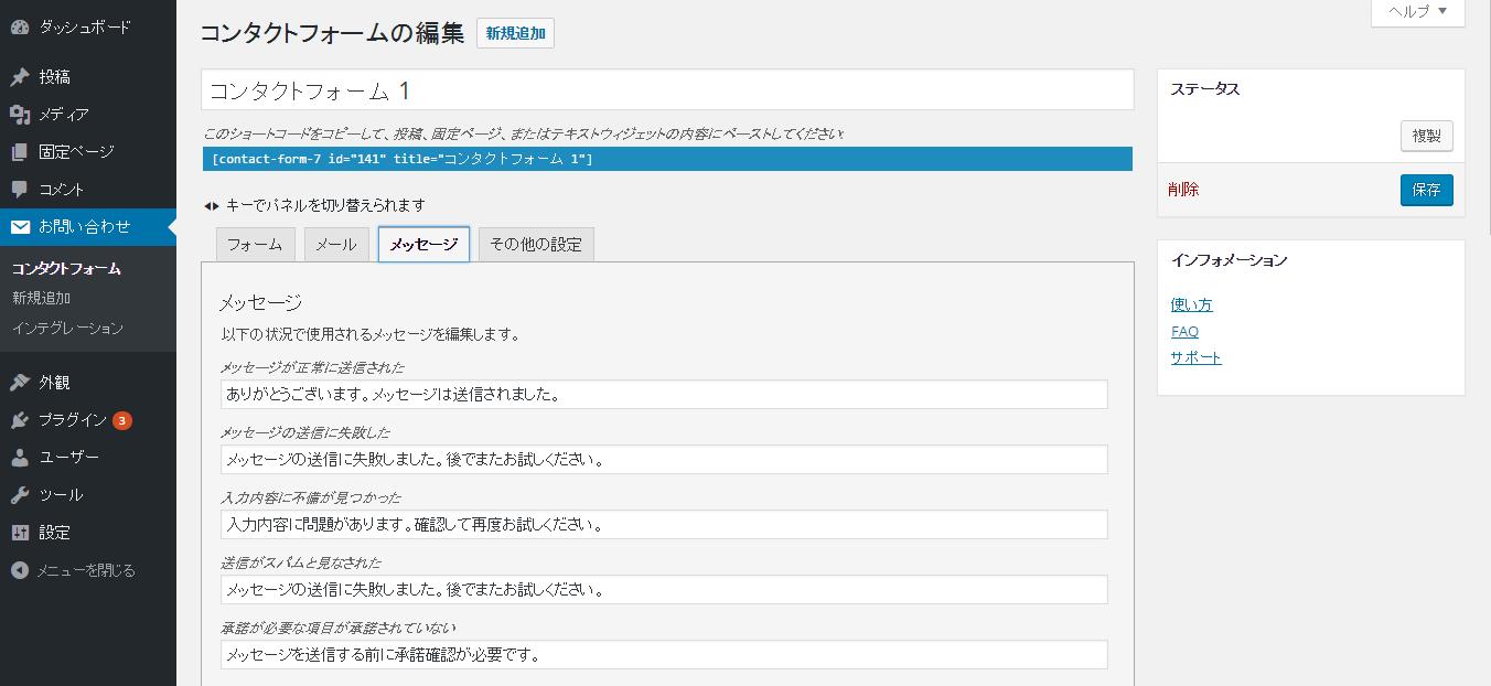 ContactForm7_17
