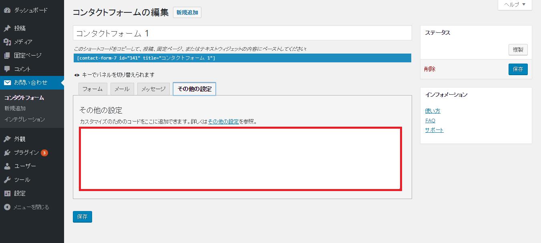 ContactForm7_18