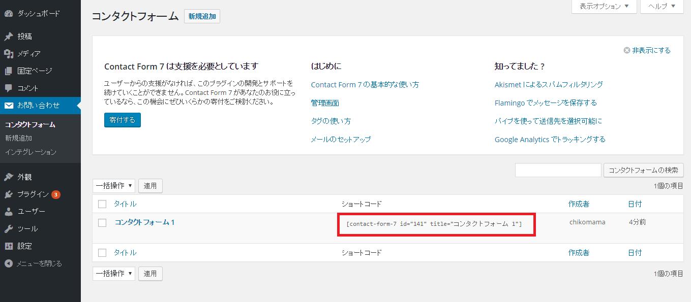 ContactForm7_6