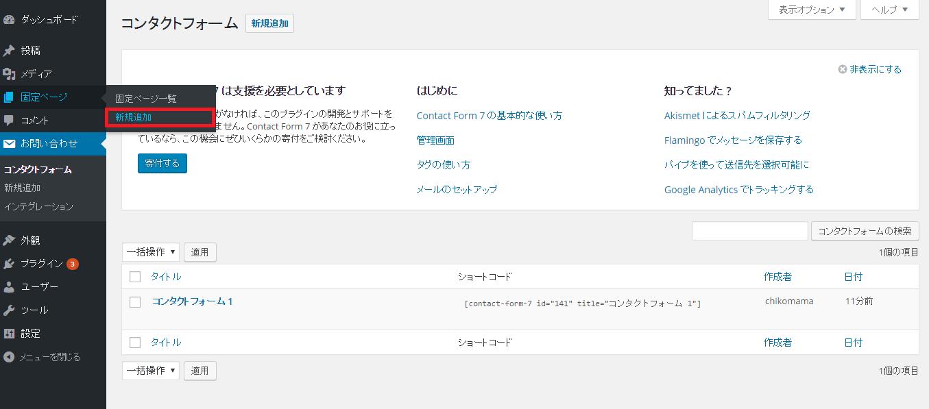 ContactForm7_7