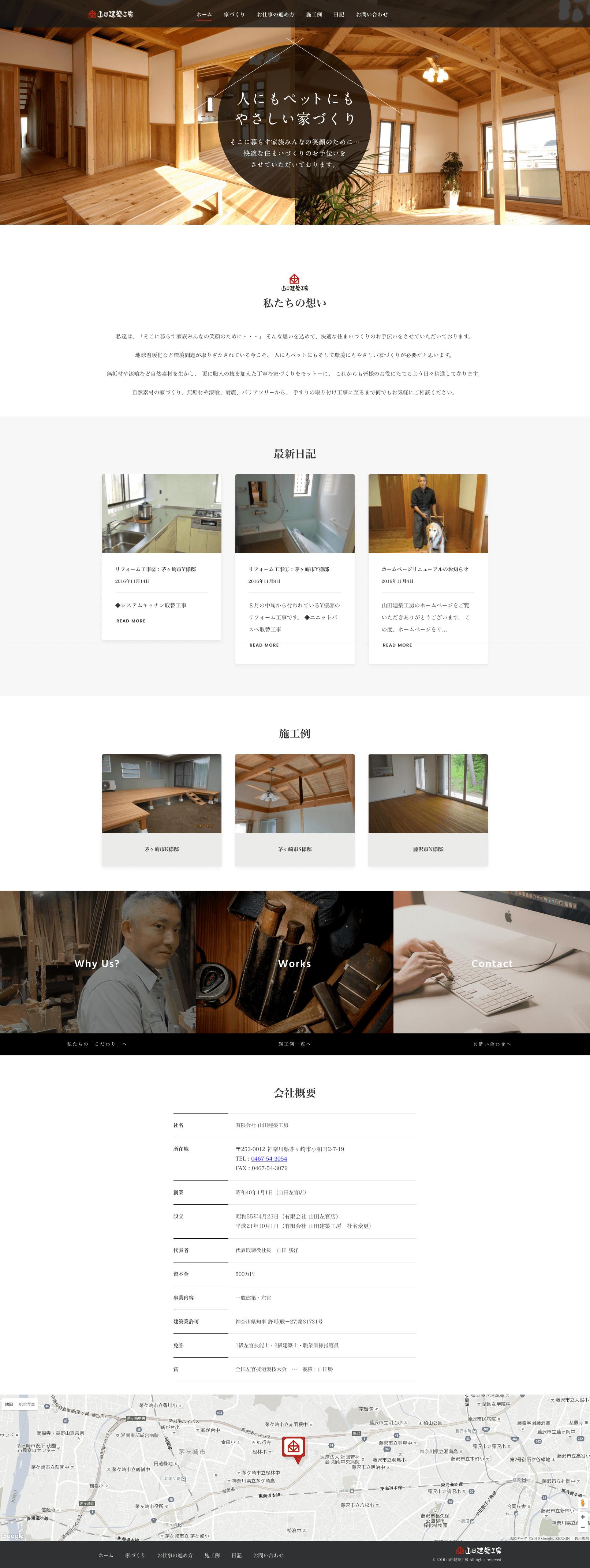 山田建築工房before
