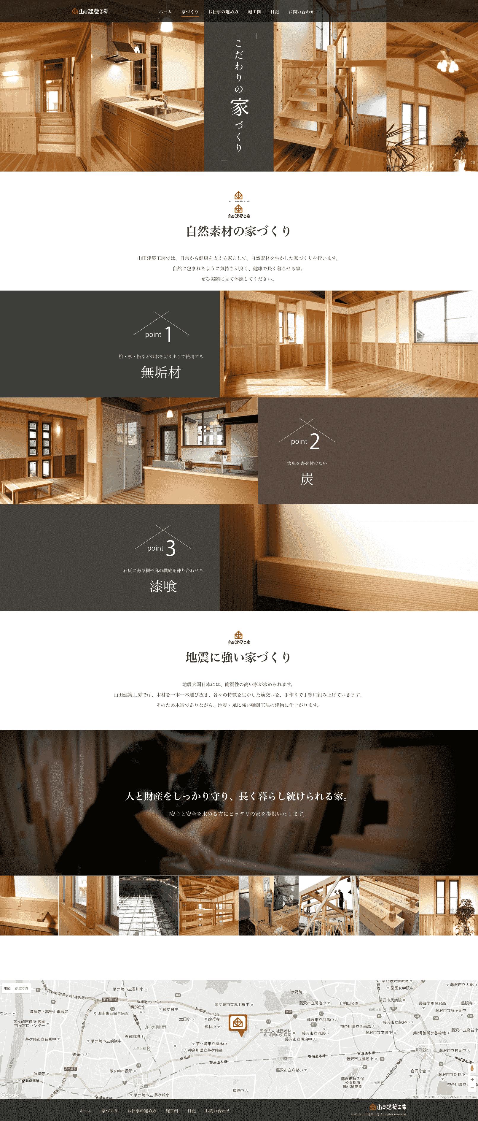 山田建築工房after