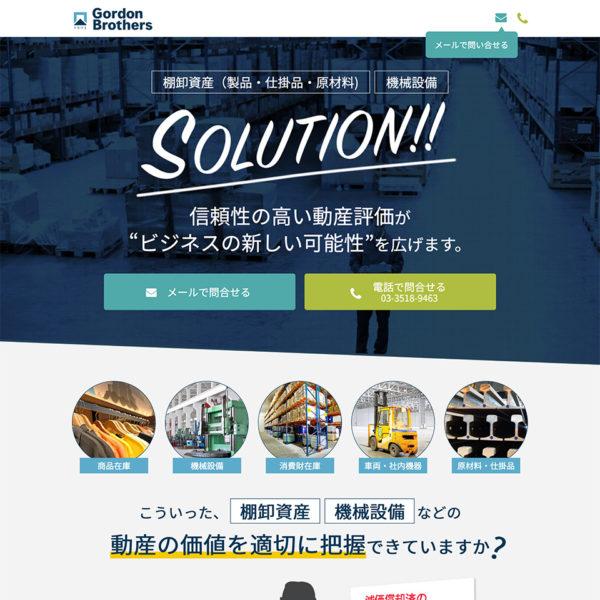 株式会社ゴードン・ブラザーズ・ジャパン様 ランディングページ