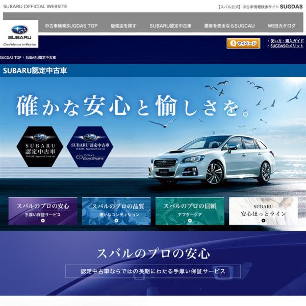 株式会社SUBARU 認定中古車サイト