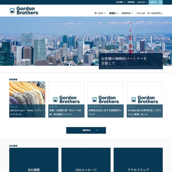 株式会社ゴードン・ブラザーズ・ジャパン様 ー コーポレートサイト