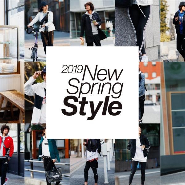 株式会社アルペン − 2019 New Spring Style 春のイチオシスポカジコーデ!