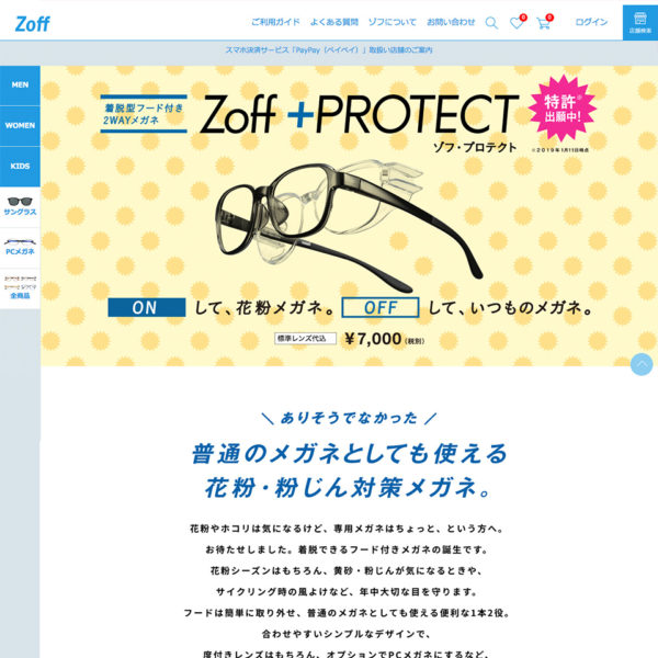 Zoff +PROTECT(ゾフ・プロテクト) − ランディングページ
