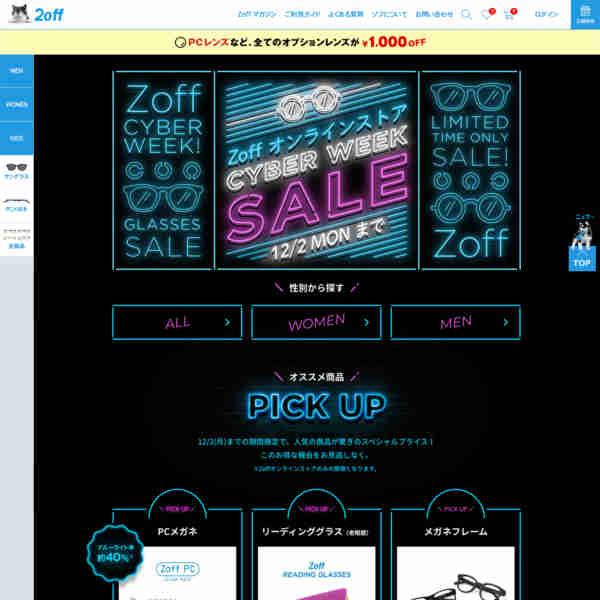 サイバーウィーク・セール|メガネのZoffオンラインストア