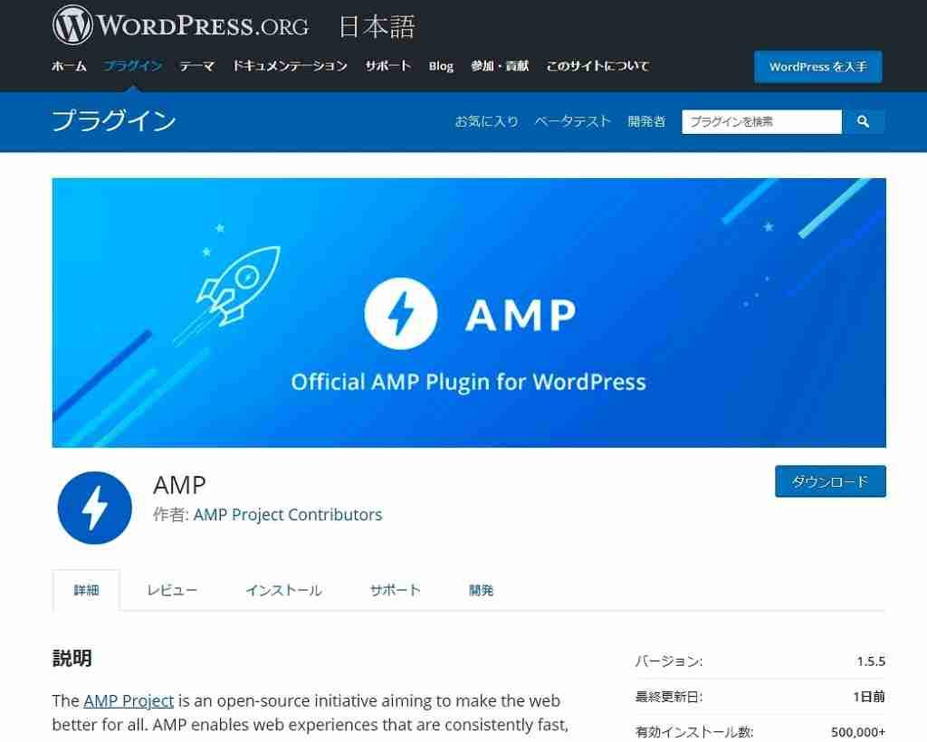 WordPressサイトの場合、プラグインでAMP化が可能