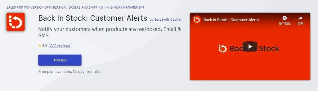 再入荷のメール通知 Back In Stock: Customer Alerts