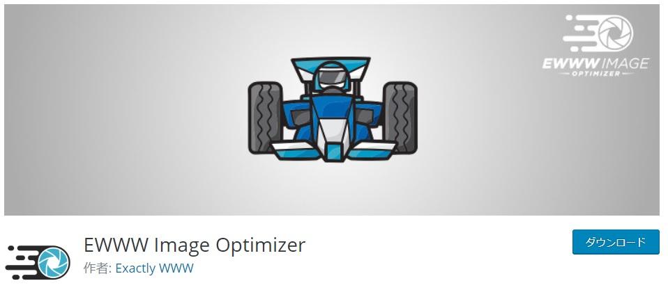 画像を圧縮し、表示速度を改善するEWWW Image Optimizer