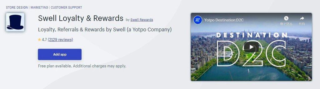 ポイントアプリ Swell Loyalty & Rewards
