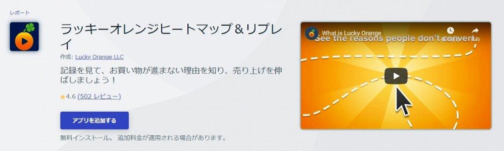 ヒートマップツール Lucky Orange