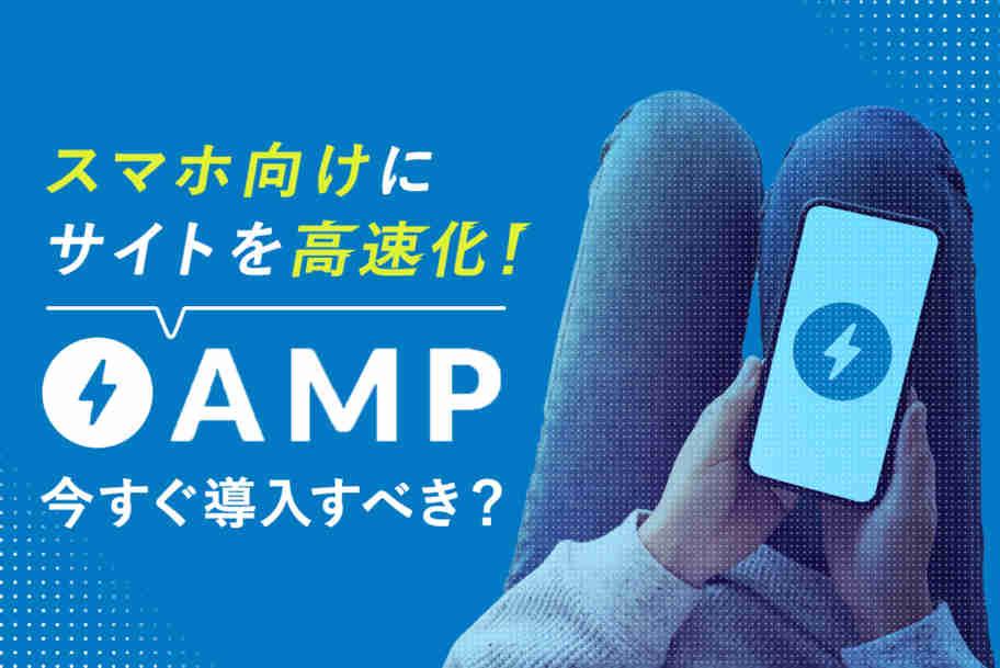 スマホ向けにサイトを高速化! AMPは今すぐ導入すべき?