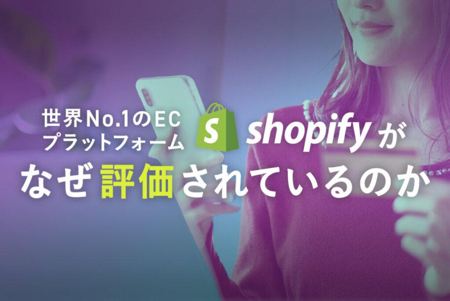 世界No.1のECプラットフォーム Shopifyがなぜ評価されているのか