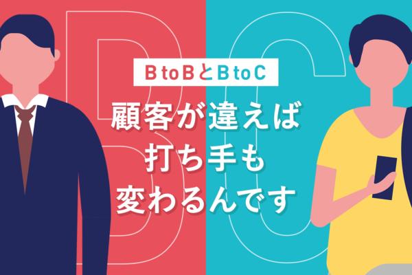 BtoBとBtoCの違いは?Webマーケティング手法、Webサイト制作はどう違う?