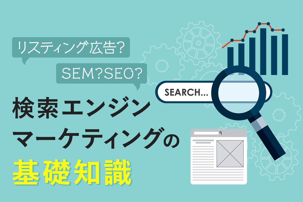 SEM?SEO?リスティング広告? 検索エンジンマーケティングの基礎知識