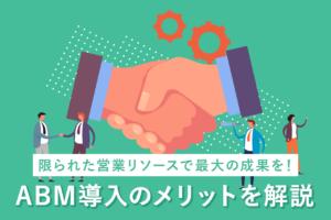 ABM(アカウントベースドマーケティング)とは?ビジネスにどう活かせばいい?事例は?