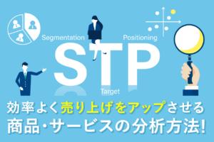STP分析とは?STP分析の目的、分析方法、注意点、事例をわかりやすく解説!
