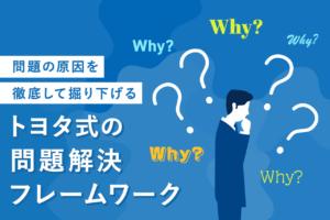 トヨタ式のなぜなぜ分析って?5回のWHYがなぜ重要なの?なぜなぜ分析の注意点