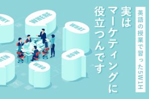5W1H、5W2H、5W3Hって何?どう違う?マーケティング企画、戦略にどう活かせる?
