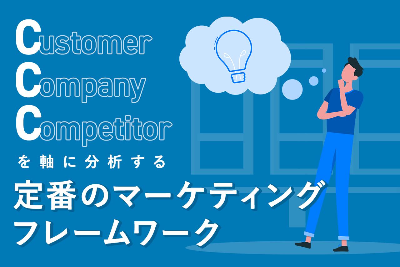 Customer、Company、Competitorを軸に分析する定番のマーケティングフレームワーク