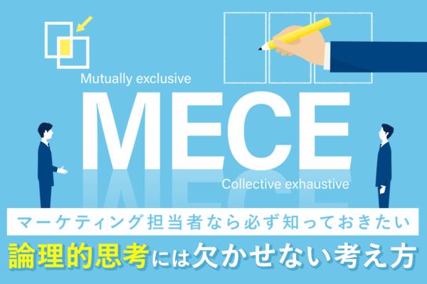 MECE(ミーシー)とは?ロジカルシンキングの基本概念を活用する方法を解説